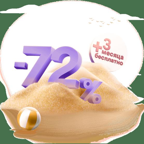 summer deal 2021 hero 72 ru
