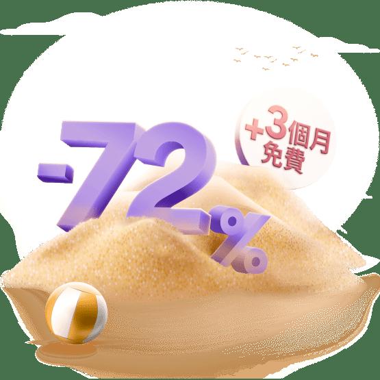 summer deal 2021 hero 72 zh tw