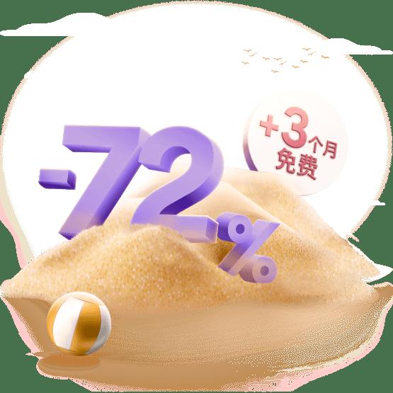 summer deal 2021 hero 72 zh