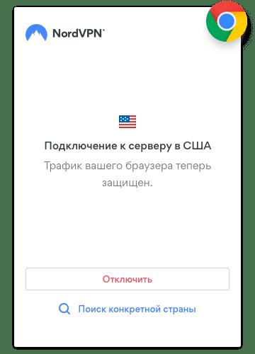 VPN для Chrome