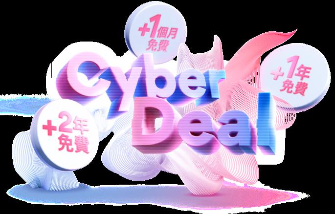cyber deal hero zh tw
