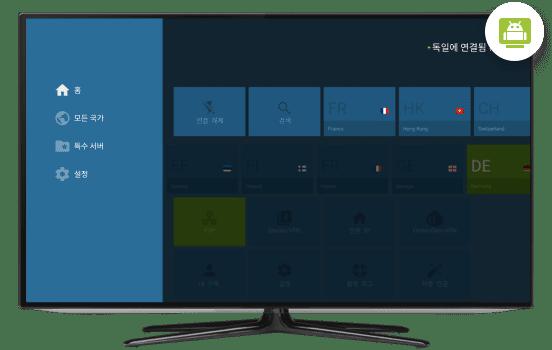 Android TV용 VPN