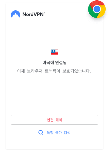 Chrome용 VPN