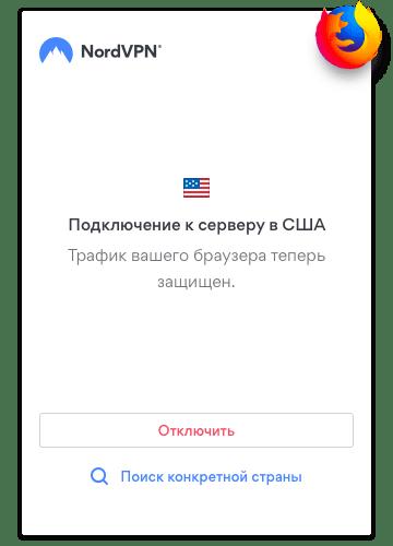 VPN для Mozilla Firefox