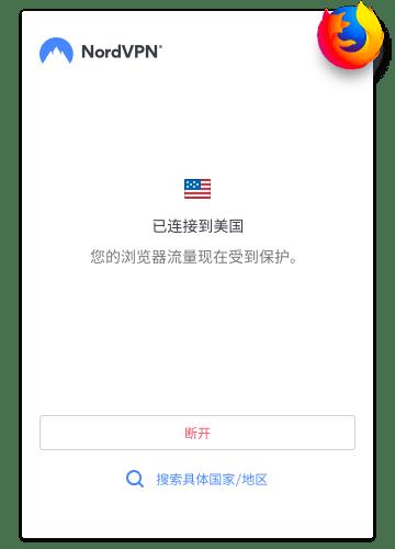 用于 Mozilla Firefox 的 VPN